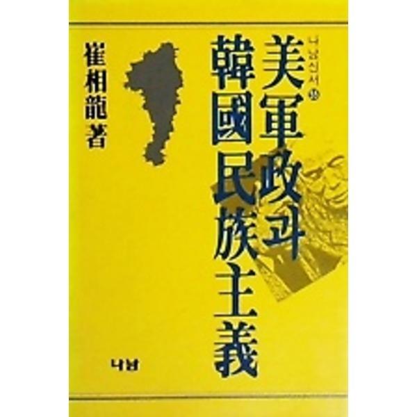 나남 미군정과 한국민족주의-나남신서 55
