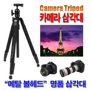 볼헤드대형삼각대 국민삼각대 카메라 디카DSLR캠코더