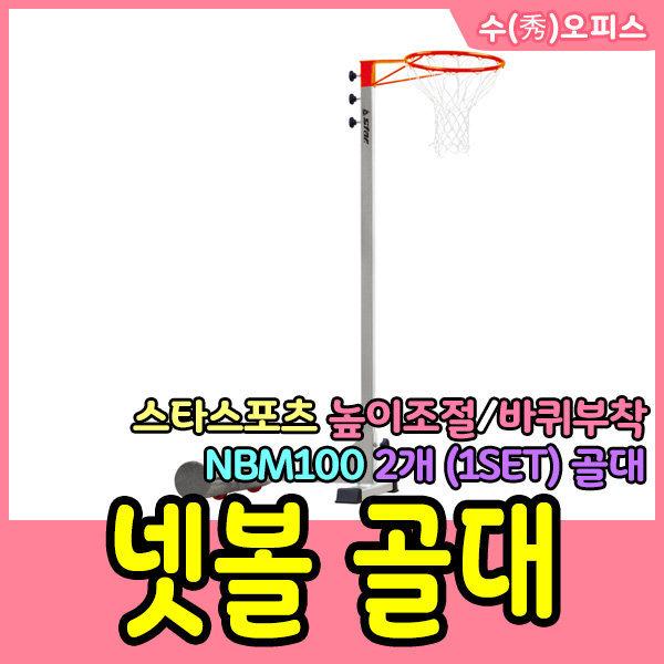 스타 넷볼 골대 NBM100 뉴스포츠 네트볼 2개입 농구링