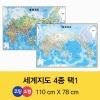 세계지도-고급코팅 小형 110 x 78cm 세계전도 지구본