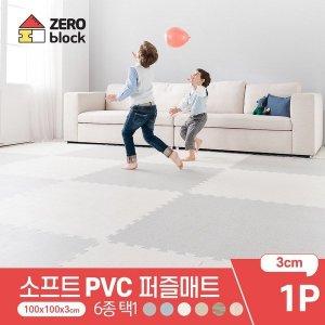 (제로블럭) 층간소음 소프트 PVC 퍼즐매트 1P(100x100x3.0cm)