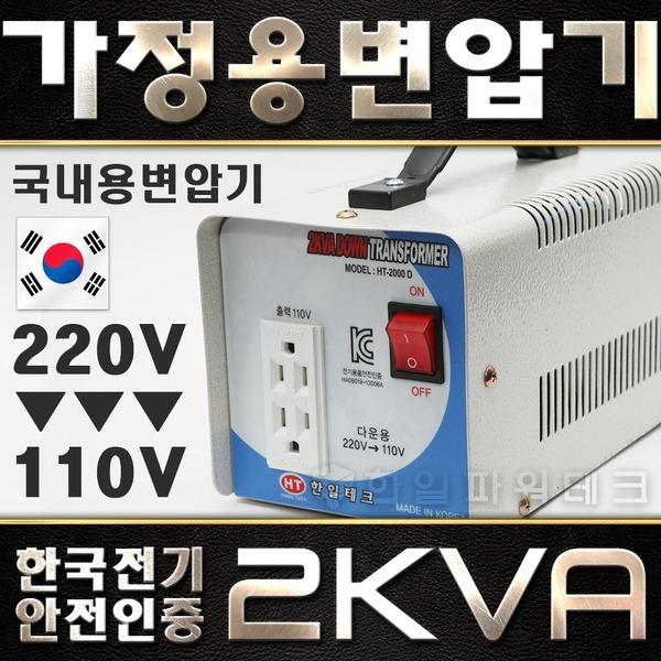 2KVA 다운 변압기 220V-110V 가정용 트랜스 EI코어