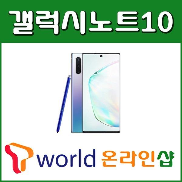 SKT 기기변경 갤럭시노트10 노트10+ 사은품대박
