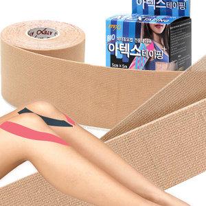 아텍스 근육 테이핑용 테잎 무릎 손목 스포츠테이핑