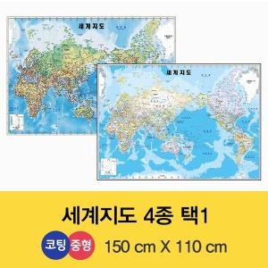세계지도-고급코팅 중형 150 x 110cm 세계전도 지구본