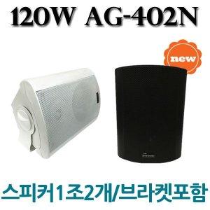 120W 스피커 AG-402N 매장 카페 실내용 천장 벽걸이형