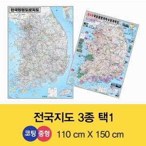 전국지도-대한민국지도 우리나라 국토4차 110x150cm