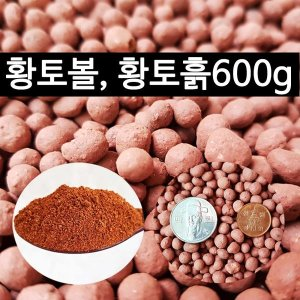 생토볼황토볼 황토흙 소분 600g 채로친 고운 입자 고