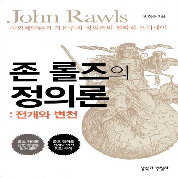 존 롤즈의 정의론(전개와 변천)