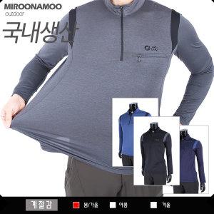국내생산 가을 등산복 남성 작업복 남자 스판티셔츠