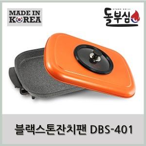 돌부심잔치팬 DBS-401 국내생산 4중블랙스톤코팅
