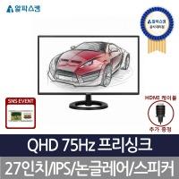 알파스캔 Q2789 시력보호 3H1DP 27인치QHD모니터/할인