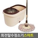 회전물걸레청소기03(스마트)밀대통돌이/마포걸레/걸래
