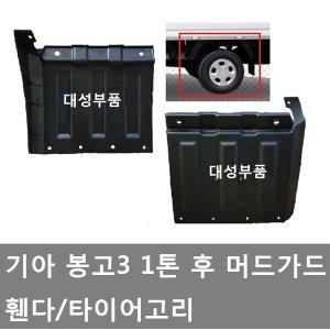 대성부품/기아 봉고3 후휀다/머드가드/1톤/흙받이