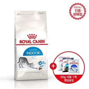 로얄캐닌 인도어 고양이사료 10kg 대용량+사은품
