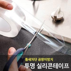실리콘테이프/곰팡이방지/투명/방수/틈새차단 3X3m 1+1