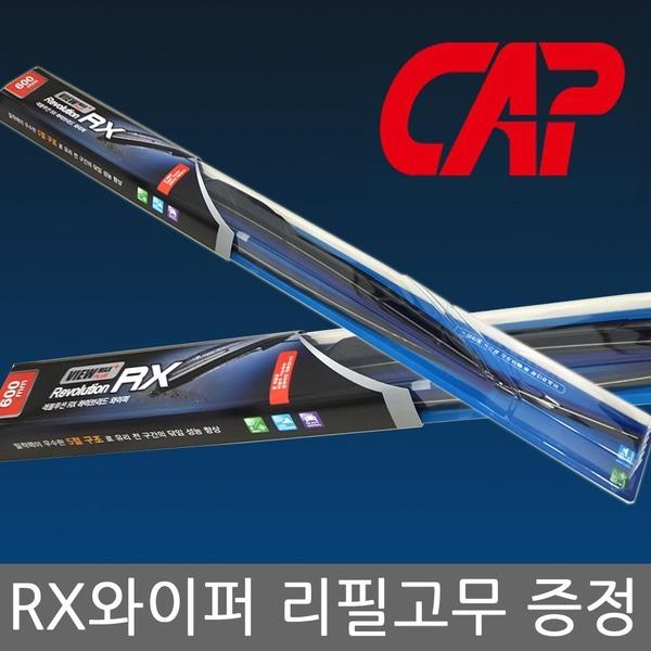 리필고무1개증정/캐프 뷰맥스레볼루션  RX와이퍼