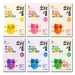 소마 원리 중심 연산 소마셈 K P A B C D단계 (전6~8권)세트 (5세~4학년) 개정판 시리즈 중 선택