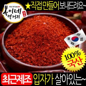(김장)2019년 국산햇고추가루1kg/청양/순한/고춧가루