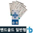 밴드 반창고 밴드골드 10박스(100매) 일회용밴드