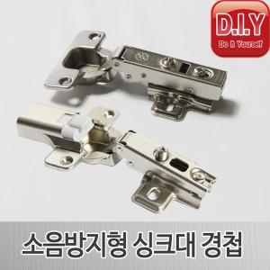 싱크대 소음방지경첩/도어소음방지/국내제조/힌지경첩