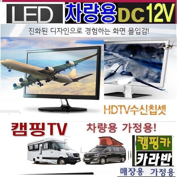 DC12V) 캠핑TV MHL-USB 차량용 카라반TV HD고화질 GT4