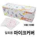 미라클 마이크 커버 50봉 (100매)
