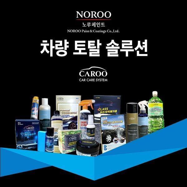 CAROO 세차용품 발수 코팅 왁스 광택 세정 철분제거제