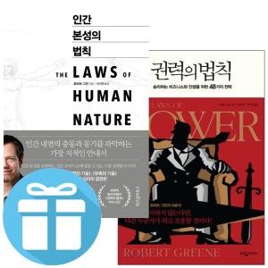 미니 다이어리+볼펜 증정/인간 본성의 법칙+권력의 법칙/2권세트/개정판/로버트 그린