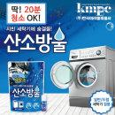 산소방울 세탁조 클리너 1세트 (A제+B제) 초간단 청소