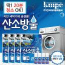 산소방울 세탁조 클리너 4세트 (A제+B제) 살균 99.9%