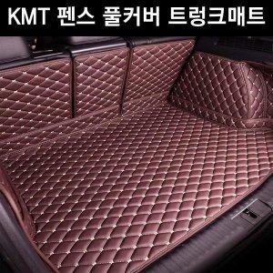 KMT 펜스 풀커버트렁크매트 랜드로버 디스커버리4