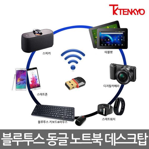 텐교 블루투스 4.0 동글 TK-BD01 노트북 PC USB동글이