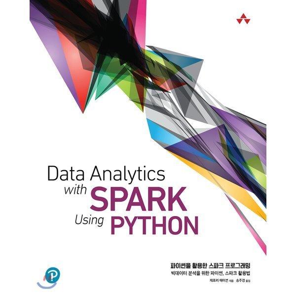 파이썬을 활용한 스파크 프로그래밍 : 빅데이터 분석을 위한 스파크 활용법  제프리 에이븐