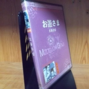 DVD / 오유우님 / 1disc / 미조구찌 겐지 / 새제품