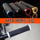 MTB바엔드  자전거 핸들바 자전거용품 벨 흙받이 헬멧