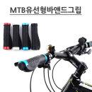 MTB 유선형 바엔드 자전거 핸들바 용품 흙받이 공구