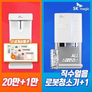 SK매직 정수기렌탈 + 20만 / 얼음 올인원+ 상품권 UP
