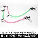 야광튜브 쭈꾸미 갑오징어 문어의유혹 채비 에기 도래