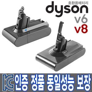 다이슨청소기 배터리 3000mAh V6 V8 정품성능90일보증