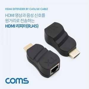 Coms HDMI 리피터(RJ45)