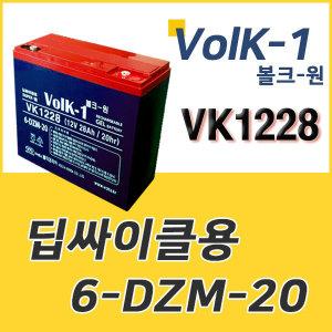 VK1228 딥싸이클용 6-DZM-20 밧데리 12V 28Ah 배터리