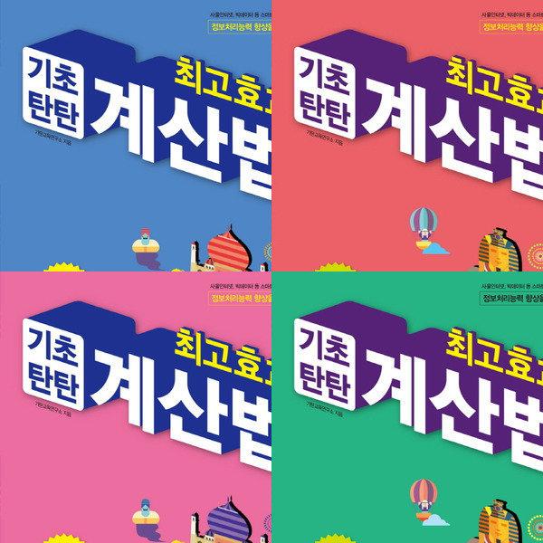 최고효과 기초탄탄 계산법 3~4학년 세트 (전4권)
