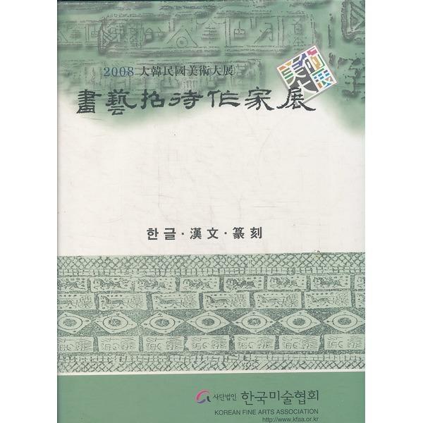 한국미술협회 2008 대한민국 미술대전 서예초대작가전 - 한글 한문 전각 (양장본)