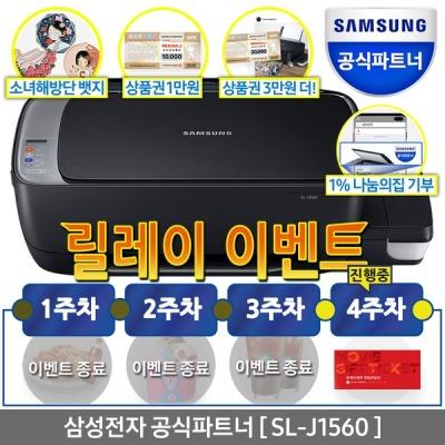 [삼성전자] 정품무한 잉크젯복합기/프린터 SL-J1560 잉크포함