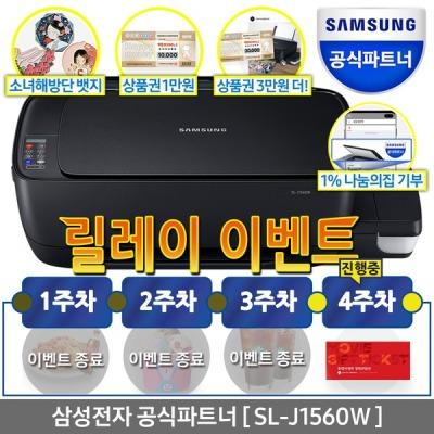 [삼성전자] 정품무한 잉크젯복합기/프린터 SL-J1560W 잉크포함