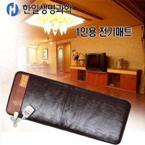 (신)한일 싱글 전기매트 1인용장판/기숙사 병원침대