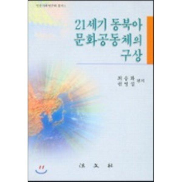 21세기 동북아 문화공동체의 구상   최송화 외 편