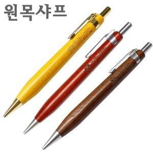 수제원목샤프/동창/HK-1/2.0mm/고급/펜슬/우드/나무