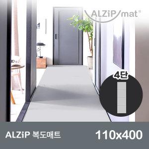알집  복도매트 110 4단 (110 400 4cm)